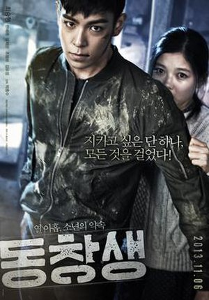Commitment (film) - Image: Commitment poster
