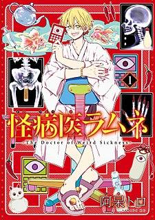 <i>Dr. Ramune: Mysterious Disease Specialist</i> Japanese manga series