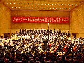 Beijing 101 Middle School - The school's Jinfan Orchestra