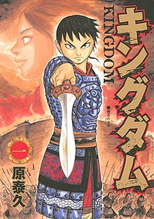 Kingdom (manga) - Wikipedia