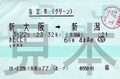 Kitaguni Green Car reserved seat ticket.png
