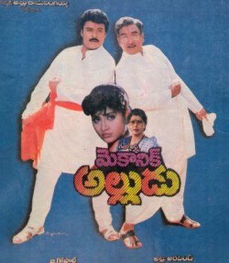 Mechanic Alludu - VCD Cover