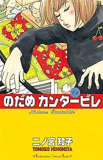 <i>Nodame Cantabile</i> 2009 manga