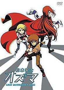 Ozuma, DVD Box.jpg