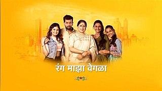 <i>Rang Majha Vegla</i> Indian television series