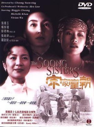 The Soong Sisters (film) - DVD cover art