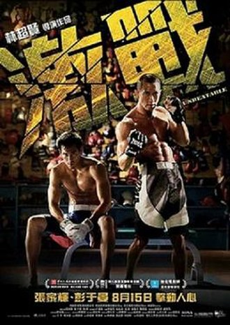 Unbeatable (film) - Image: Unbeatable poster