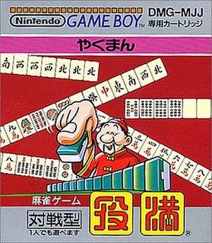 Yakuman (video game) - Cover art
