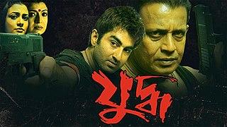 <i>Yuddho</i> 2005 Indian film