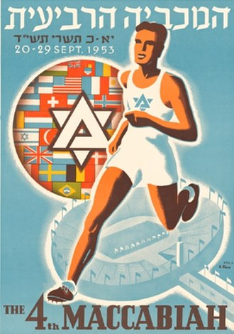 1953 Maccabiah Games - Image: 1953 Maccabiah logo