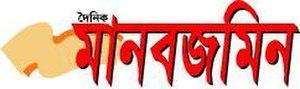 Manab Zamin - Image: Daily Manabzamin