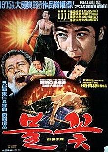 220px-Flame_(1975_film).jpg
