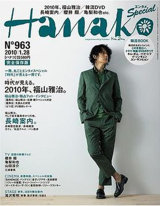 Hanako (magazine) - Cover of Hanako No. 963, January 2010