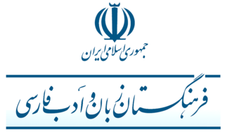 Academy of Persian Language and Literature regulatory institution of the Persian language