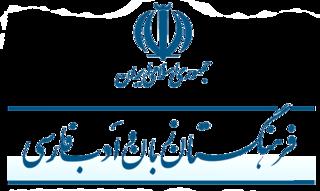 regulatory institution of the Persian language