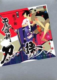 <i>Katanagatari</i> Japanese light novel series