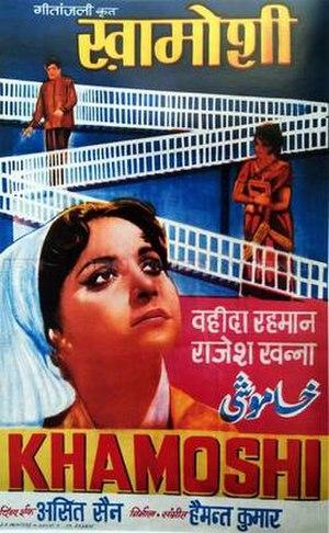 Khamoshi - Image: Khamoshi, 1969 film