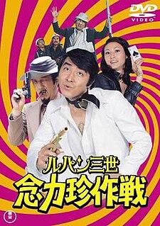 <i>Lupin III: Strange Psychokinetic Strategy</i> (film) 1974 film by Takashi Tsuboshima