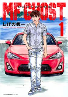 <i>MF Ghost</i> Japanese manga series