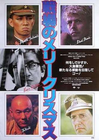 Merry Christmas, Mr. Lawrence - Image: Merry Christmas Mr Lawrence poster Japanese