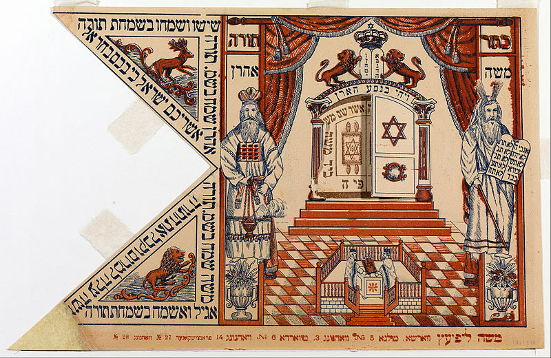 File:Moshe Lipietz - Simhat Torah flag - Google Art Project.jpg