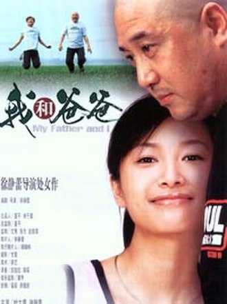 My Father and I - My Father and I film poster