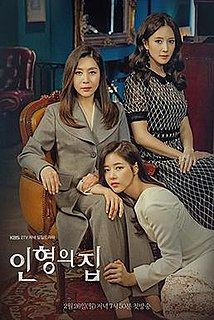 <i>Mysterious Personal Shopper</i> 2018 South Korean television series