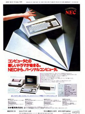 "PC-8000 Series - Advert in ASCII June 1979. ""A dramatic story with the computer will begin. The Personal Computer comes out from NEC."""