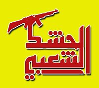 "Arabic writing ""al-Hashd al-Shaabi"" with an AK-47"