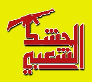 Army of the Men of the Naqshbandi Order - Image: Popular Mobilization Forces (Iraq) logo