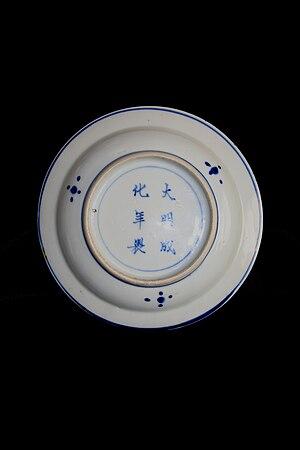 Tianqi porcelain - reverse side