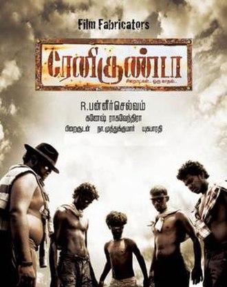 Renigunta (film) - Image: Renigunta 2009