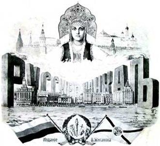 Shanghai Russians - The cover of Vladimir Zhiganov's album The Russians in Shanghai (1936)