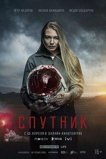 <i>Sputnik</i> (film) 2020 Russian science fiction horror film