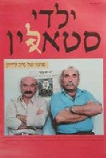 <i>Stalins Disciples</i> 1986 film