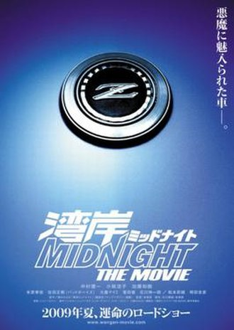 Wangan Midnight - Theatrical release poster.