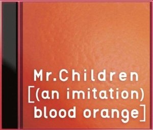 (An Imitation) Blood Orange - Image: (An Imitation) Blood Orange