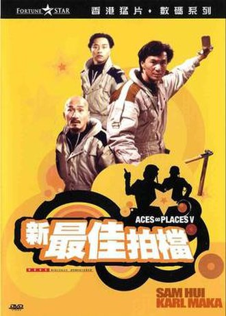 Aces Go Places 5: The Terracotta Hit - DVD cover