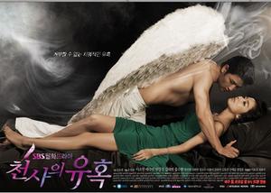 Temptation of an Angel - Image: Angel's Temptation Logo
