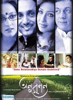 """<i>Anuranan</i> 2006 film directed by Aniruddha """"Tony"""" Roy-Chowdhury"""
