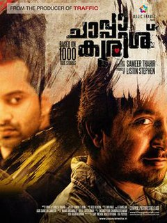 <i>Chaappa Kurishu</i> 2011 film by Sameer Thahir