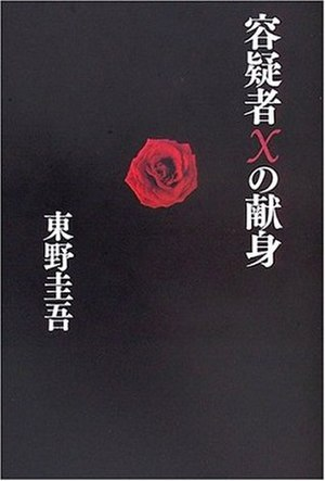 The Devotion of Suspect X - 2011 English translation cover art.