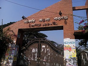 Front Gate, Government Bangla College