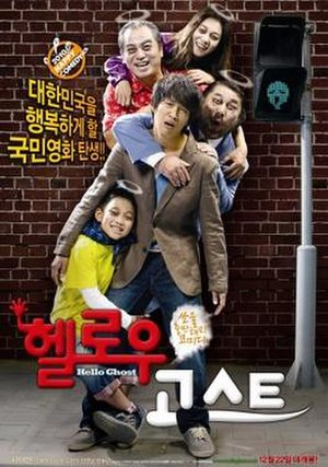 Hello Ghost - South Korean poster