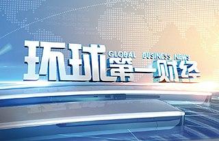 <i>Global Business News</i>