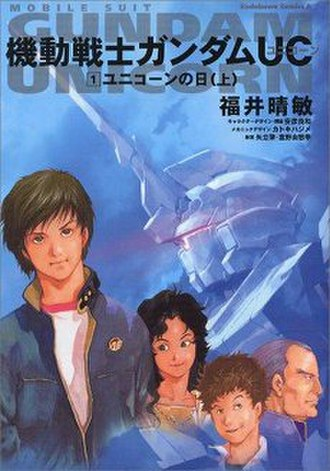 Mobile Suit Gundam Unicorn - Image: Mobile Suit Gundam Unicorn vol 1