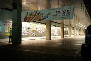 Seoul National University - Passageway through the Central Library building