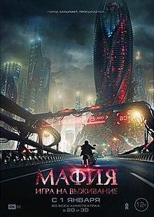 Мафия: Игра на выживание (2015) смотреть онлайн в HD 720 ...