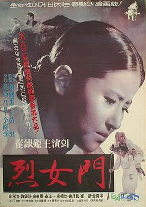 The Memorial Gate for Virtuous Women - Theatrical poster for The Memorial Gate for Virtuous Women (1962)