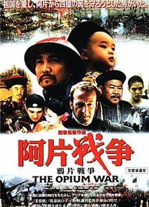 The Opium War (film) - Japanese film poster